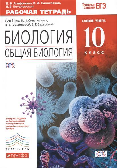 биология 10 класс рабочая тетрадь агафонова гдз