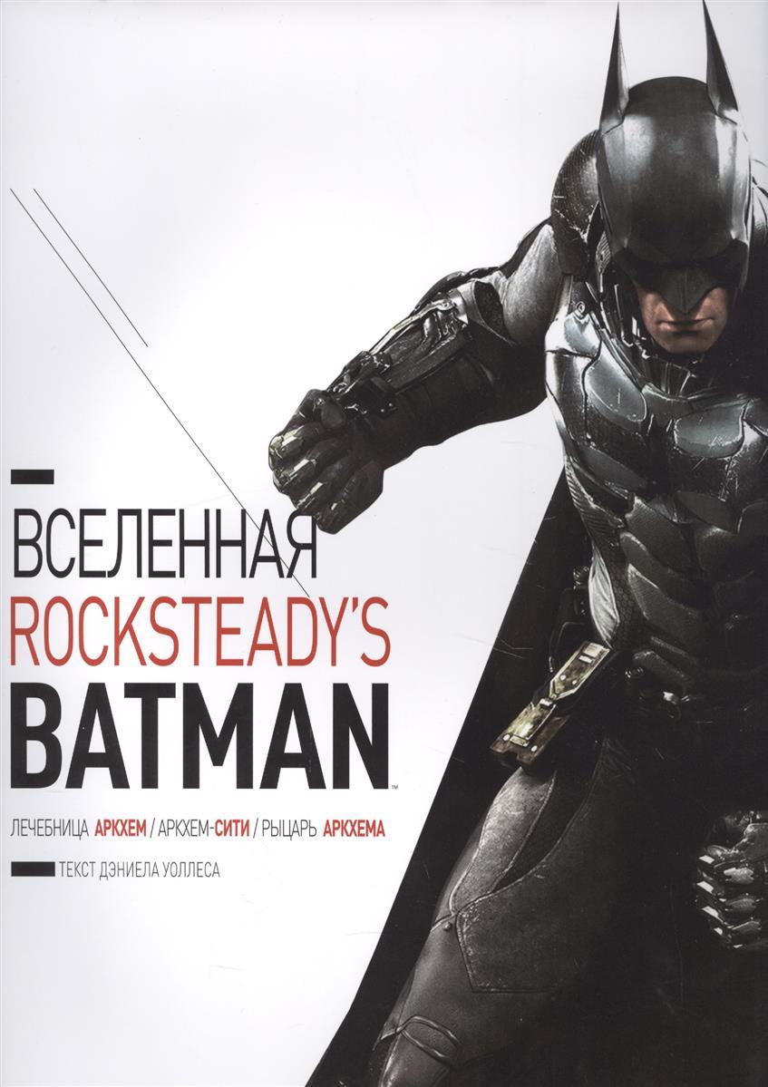 Вселенная Rocksteady's Batman. Лечебница Аркхем. Аркхем-Сити. Рыцарь Аркхема
