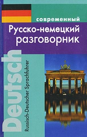 Современный русско-немецкий разговорник