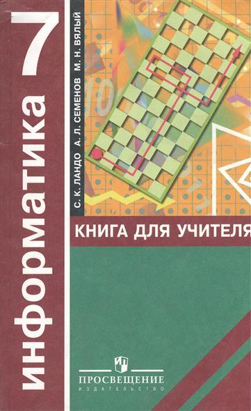 Информатика, 7. Алгоритмика. Книга для учителя