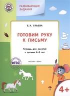 Готовим руку к письму. Тетрадь для занятий с детьми 4-5 лет