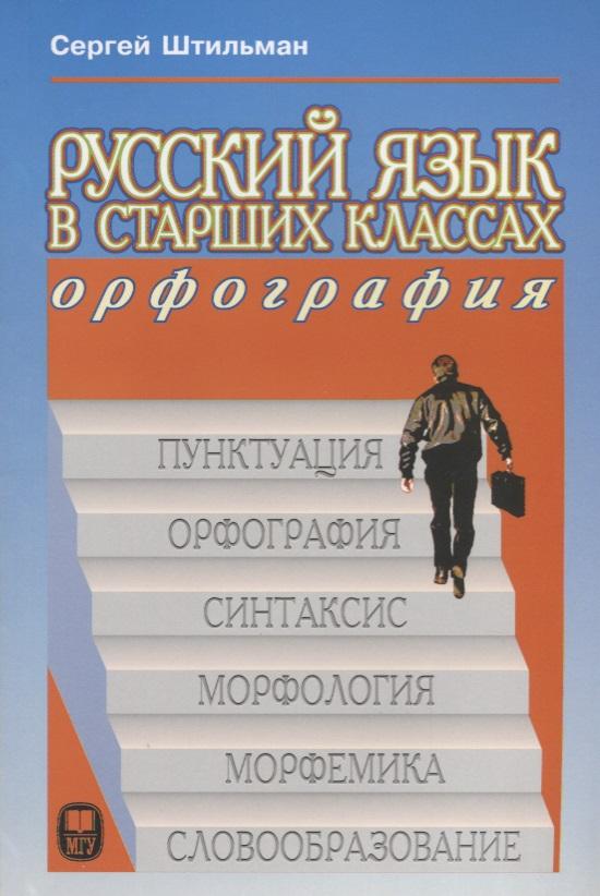 Штильман С.: Русский язык в старших классах. Орфография. Книга для учителей и учеников