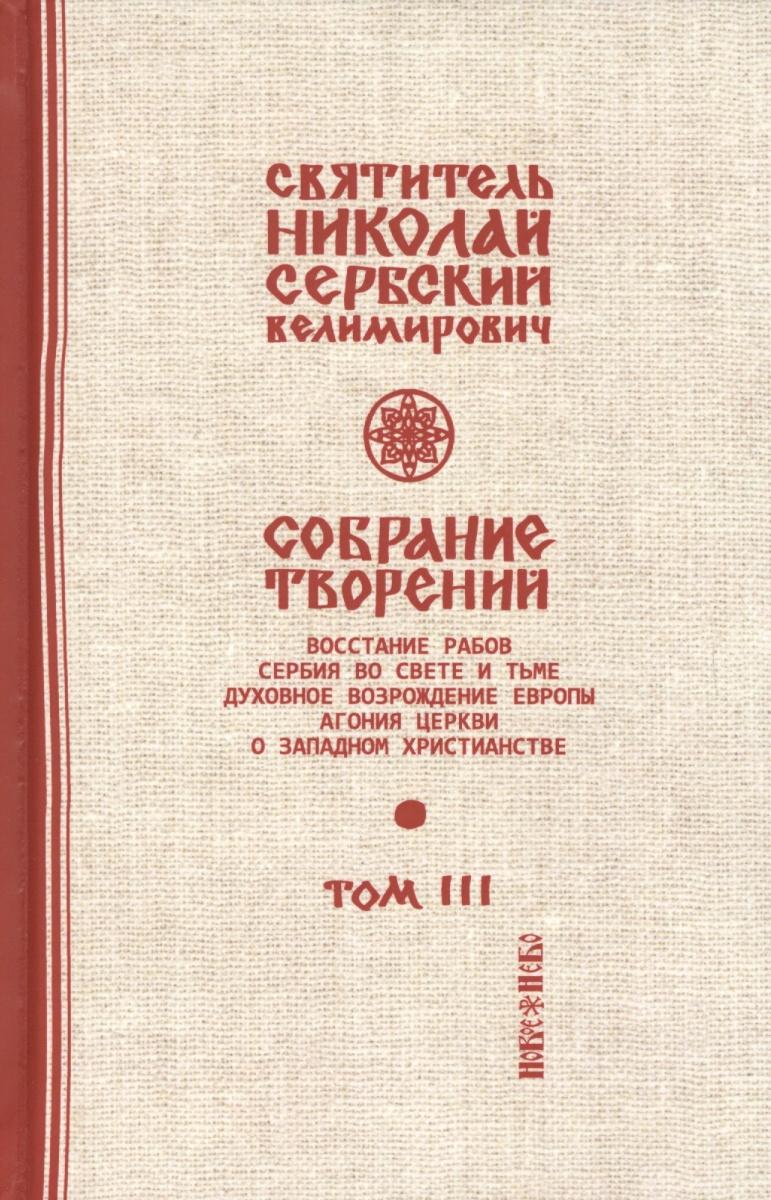 Сербский Н. Собрание творений. В 12 томах. Том 3. Духовное возрождение Европы 3 12 400