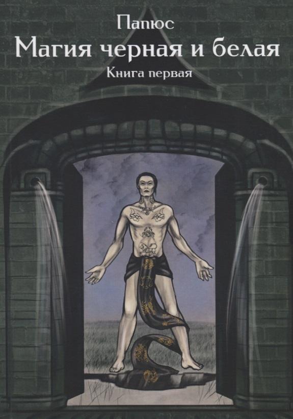 Папюс Магия черная и белая. Книга 1