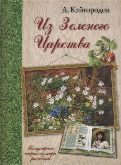 Кайгородов Д. Из Зеленого Царства. Популярные очерки из мира растений