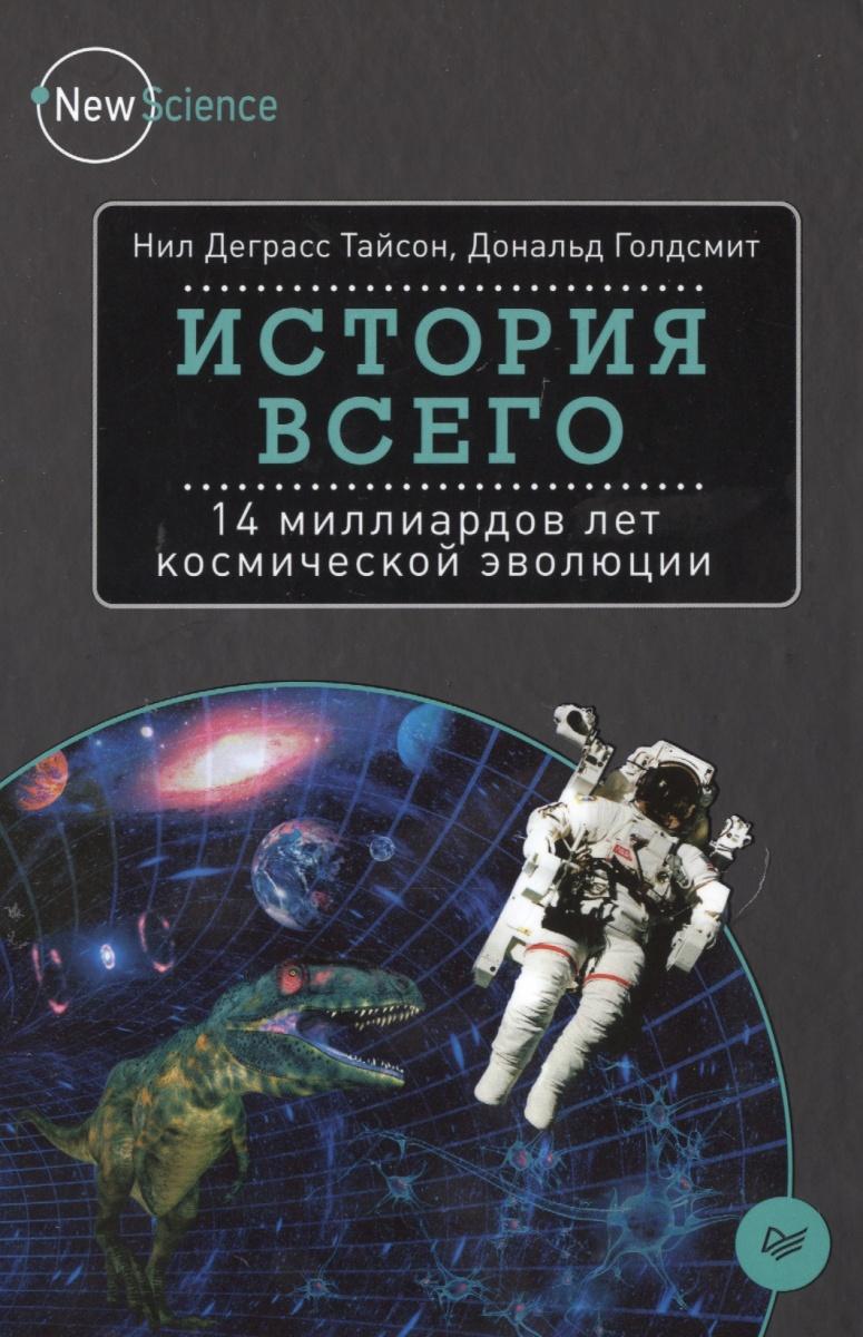 Тайсон Н., Голдсмит Д. История всего: 14 миллиардов лет космической эволюции ISBN: 9785496017459 история всего 14 миллиардов лет космической эволюции