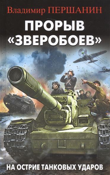 """Першанин В. Прорыв """"Зверобоев"""". На острие танковых ударов"""