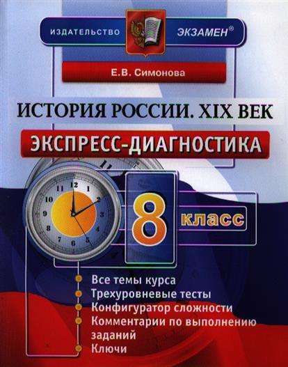 История России XIX век. 8 класс. Экспресс-диагностика