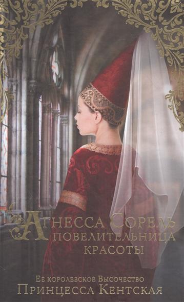 Принцесса Кентская Агнесса Сорель - повелительница красоты