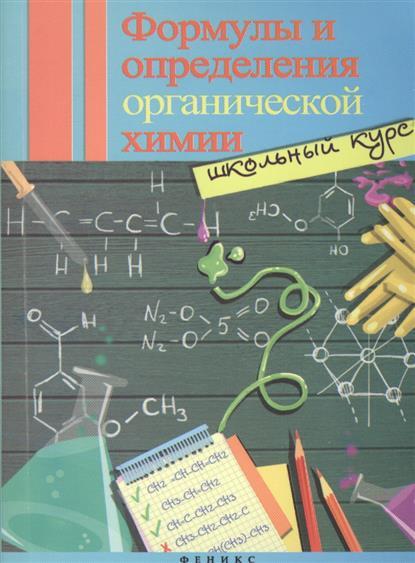 Формулы и определения органической химии. Школьный курс