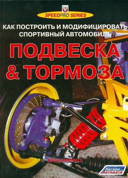 Хаммилл Д. Подвеска и тормоза. Как построить и модифицировать спортивный автомобиль