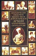 Биографический справочник высших чинов добровольческой армии..