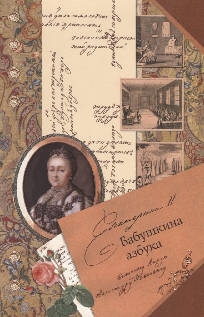 Екатерина II Бабушкина азбука великому князю Александру Павловичу