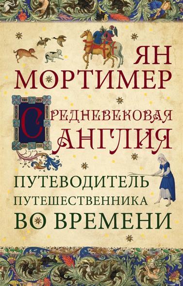 Средневековая Англия. Путеводитель путешественника во времени