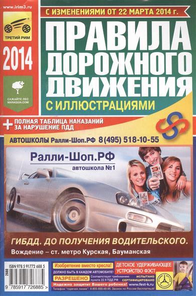 Правила дорожного движения Российской Федерации (с иллюстрациями). По состоянию на апрель 2014