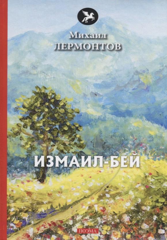 Лермонтов М. Измаил-Бей пончо gap gap ga020egvox27