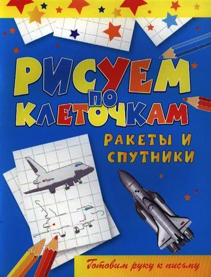 Ракеты и спутники