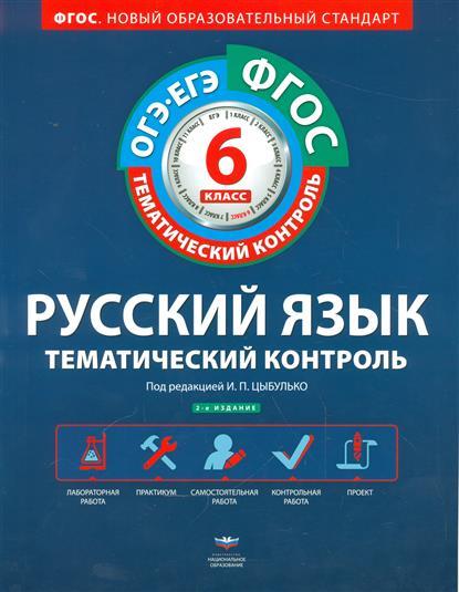 Русский язык. Тематический контроль. 6 класс. Рабочая тетрадь
