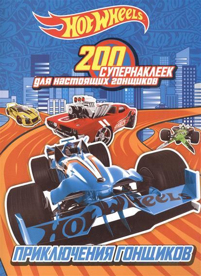 Приключения гонщиков. 200 супернаклеек для настоящих гонщиков