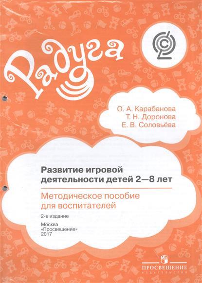 Развитие игровой деятельности детей 2-8 лет. Методическое пособие для воспитателей
