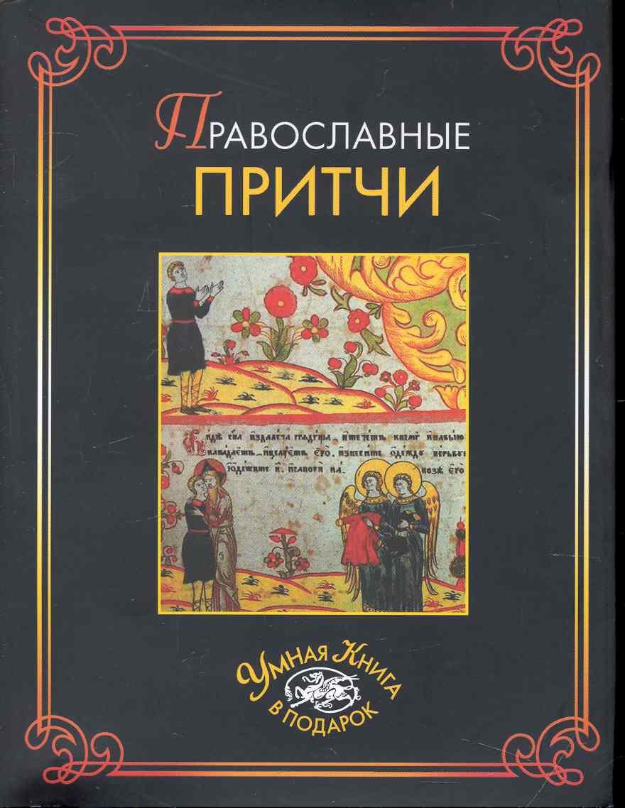 Филиппов А. (сост.) Православные притчи цена 2017
