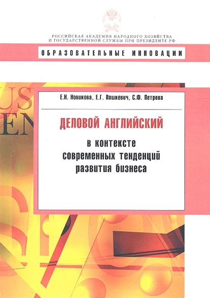 Новикова Е., Пашкевич Е., Петрова С. Деловой английский в контексте современных тенденций развития бизнеса