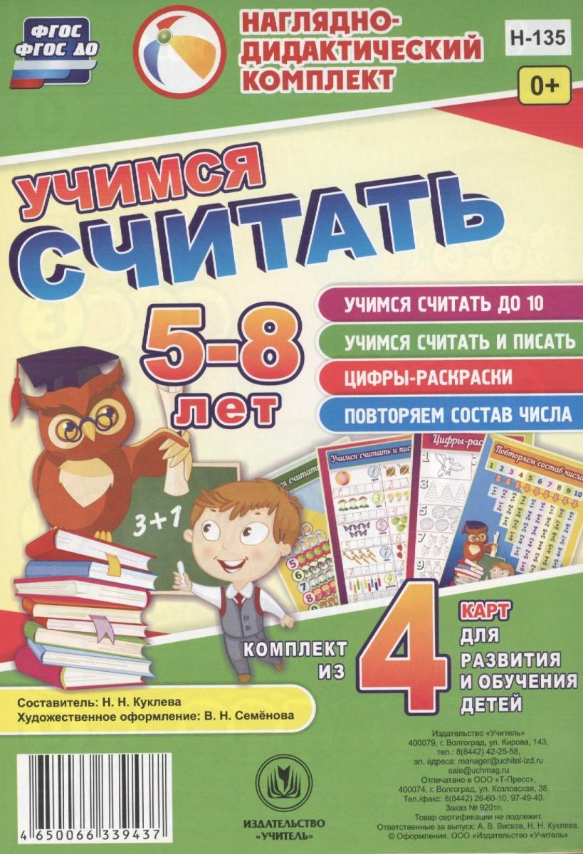 Учимся считать. 5-8 лет. Комплект из 4 карт для развития и обучения детей