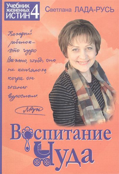 Лада-Русь С. Воспитание чуда. Книга 4
