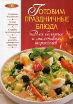 Соловьева В. Готовим праздничные блюда Для больших и мал. торжеств книги издательство аст лучшие праздничные блюда