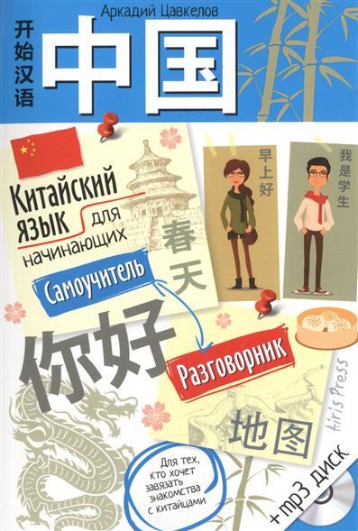 Цавкелов А. Китайский язык для начинающих (+MP3-диск)