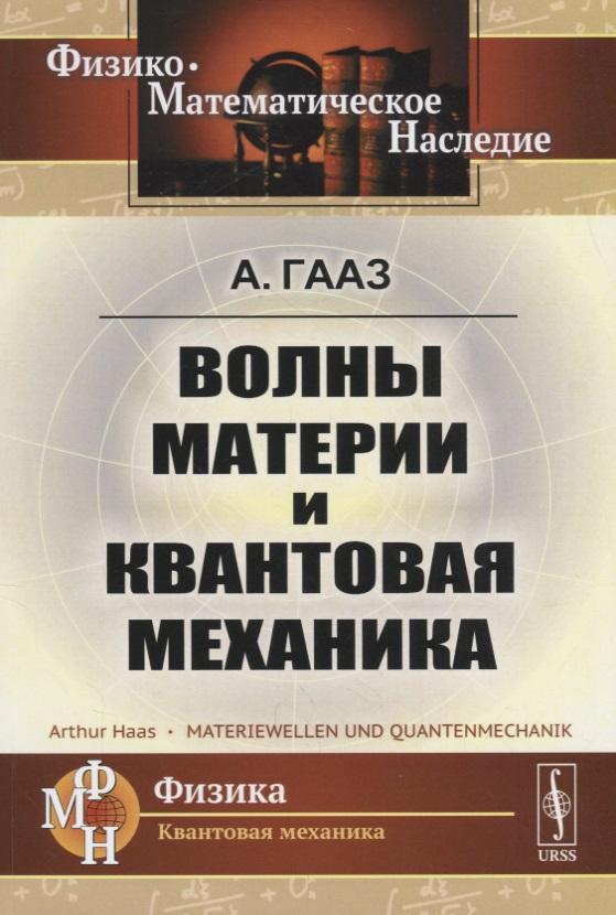 Гааз А. Волны материи и квантовая механика сасскинд л фридман а квантовая механика теоретический минимум