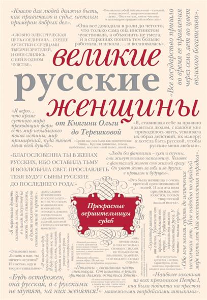 Хортова Е., Белюшина Н., Сердцева Н. Великие русские женщины. От Княгини Ольги до Терешковой цена