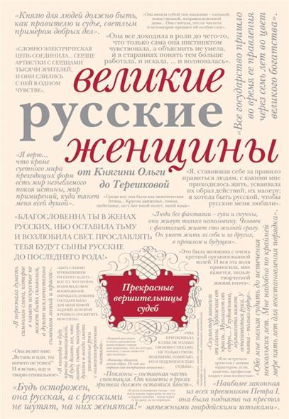 Хортова Е., Белюшина Н., Сердцева Н. Великие русские женщины. От Княгини Ольги до Терешковой ISBN: 9785699663149 цена