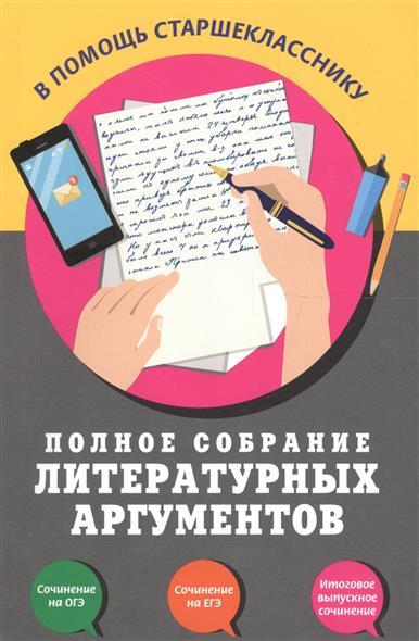 Черкасова Л. Полное собрание литературных аргументов