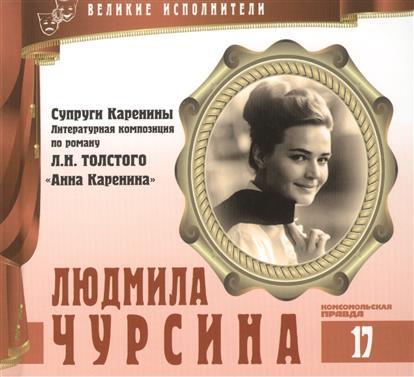 Великие исполнители. Том 17. Людмила Чурсина (р. 1941). (+аудиокнига CD