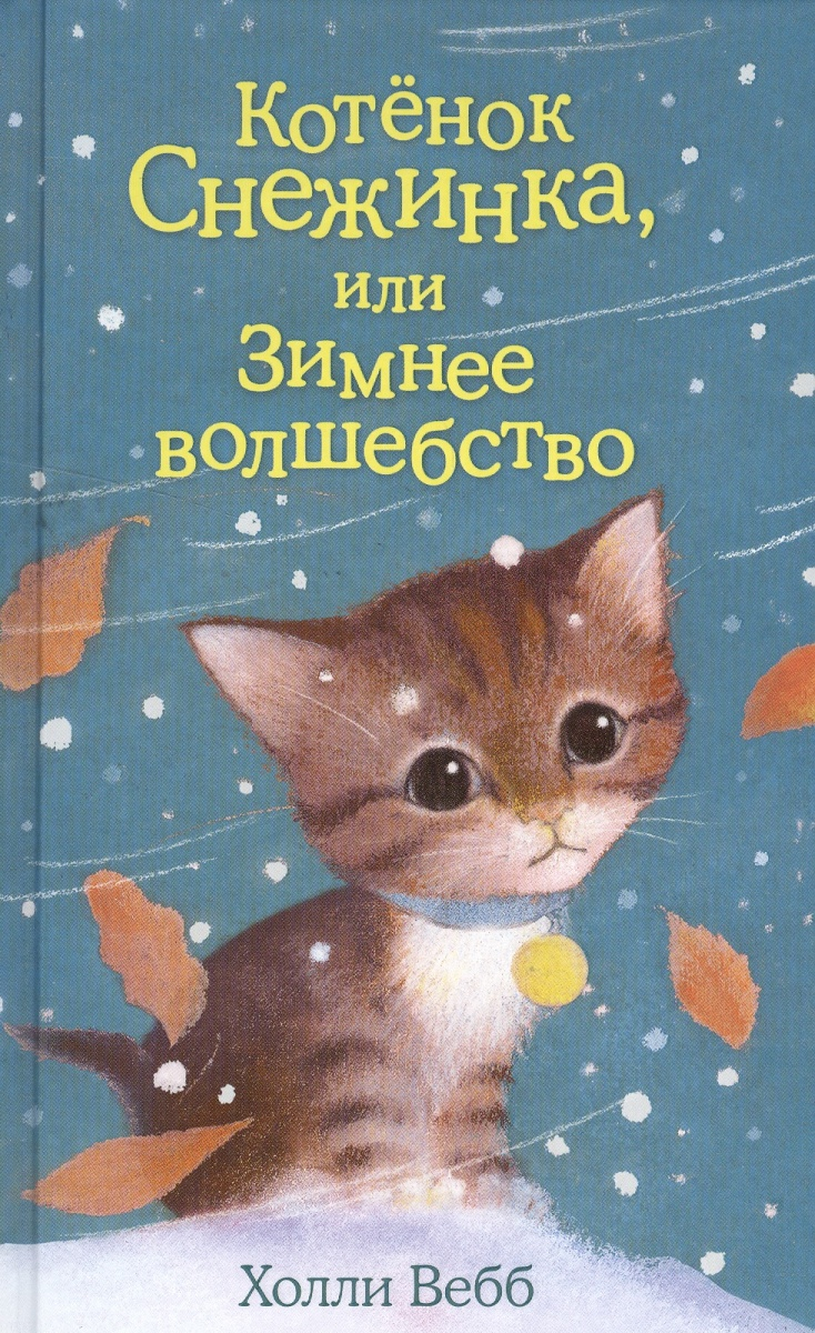 Вебб Х. Котенок Снежинка, или Зимнее волшебство вебб х котенок милли или с возвращением леопард