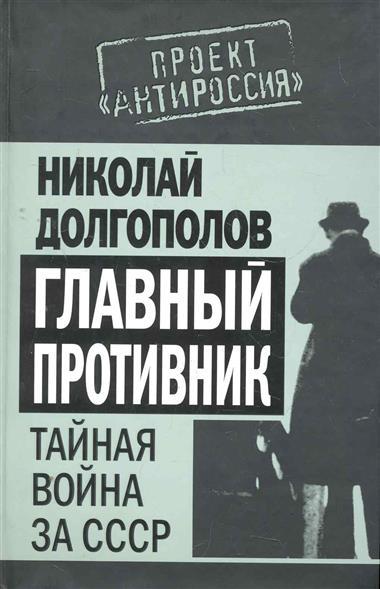 Главный противник Тайная война за СССР
