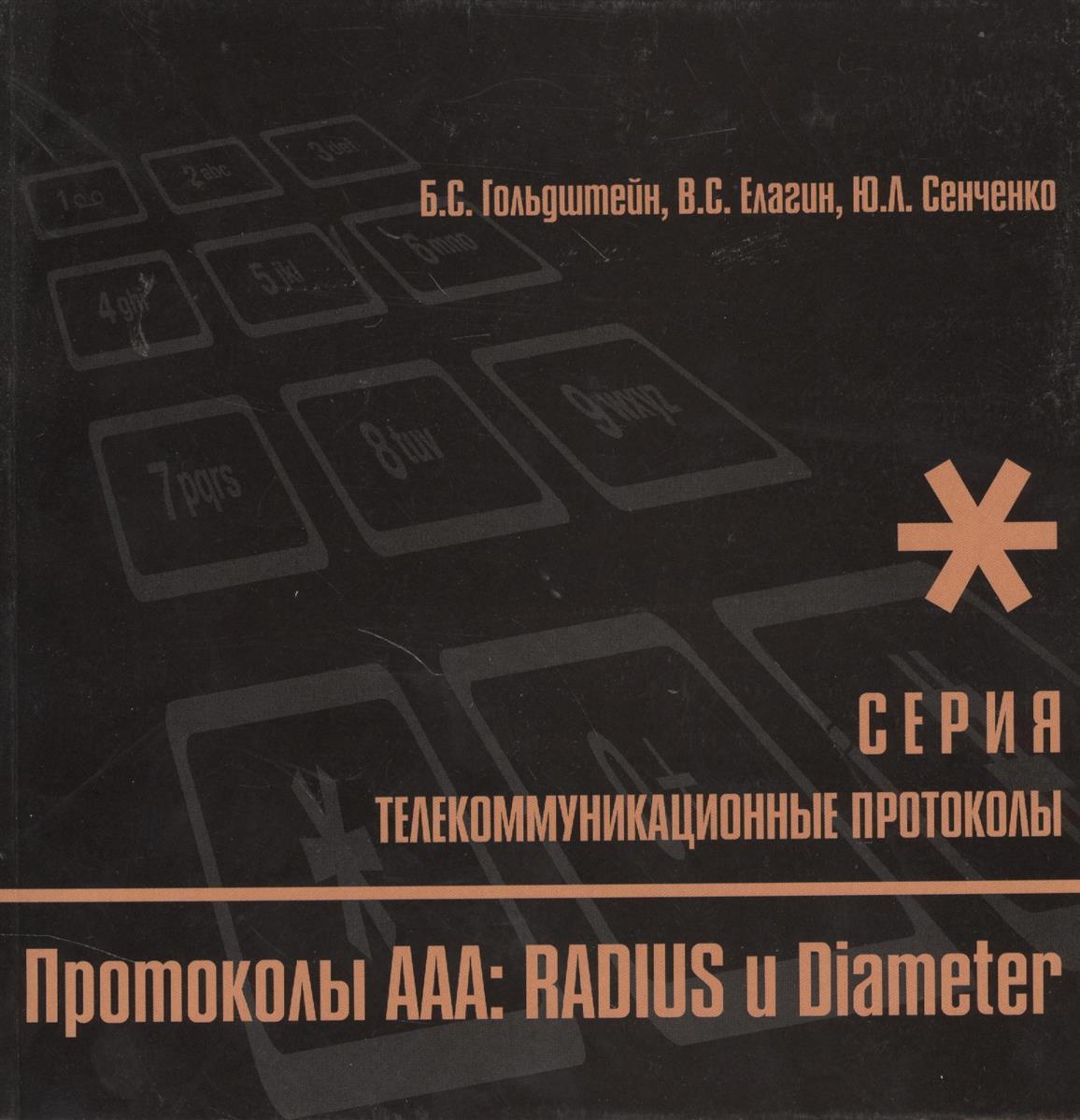 Гольдштейн Б., Елагин В., Сенченко Ю. Протоколы ААА: RADIUS и Diameter. Книга 9 центрполиграф крестовский елагин петровский