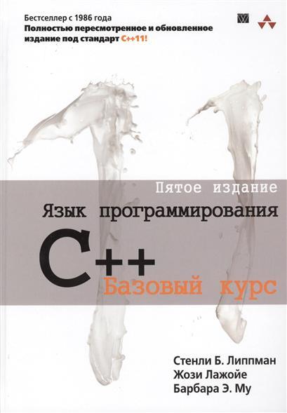 Липпман С., Лажойе Ж., Му Б. Язык программирования C++. Базовый курс куплю ж б плиты бу алматы
