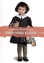 Ангелова кукла Рассказы рисованного человека