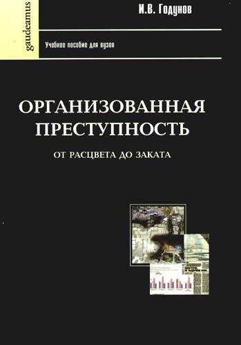 Годунов И. Организованная преступность от рассвета до заката