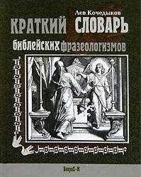 Кочедыков Л. Краткий словарь библейских фразеологизмов словарь библейских образов