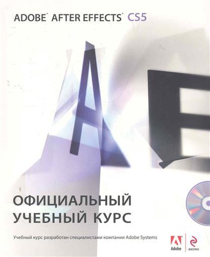 Adobe After Effects CS5 Офиц. учебный курс