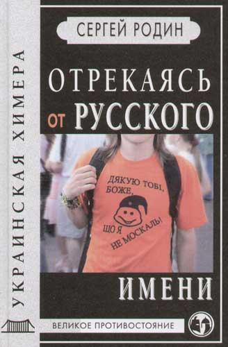 Отрекаясь от русского имени