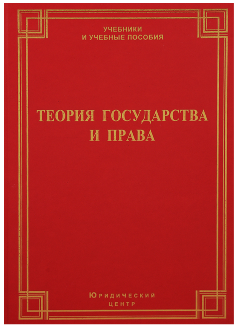 Малько А., Саломатин А. (ред.) Теория государства и права. Учебник ISBN: 9785942017132