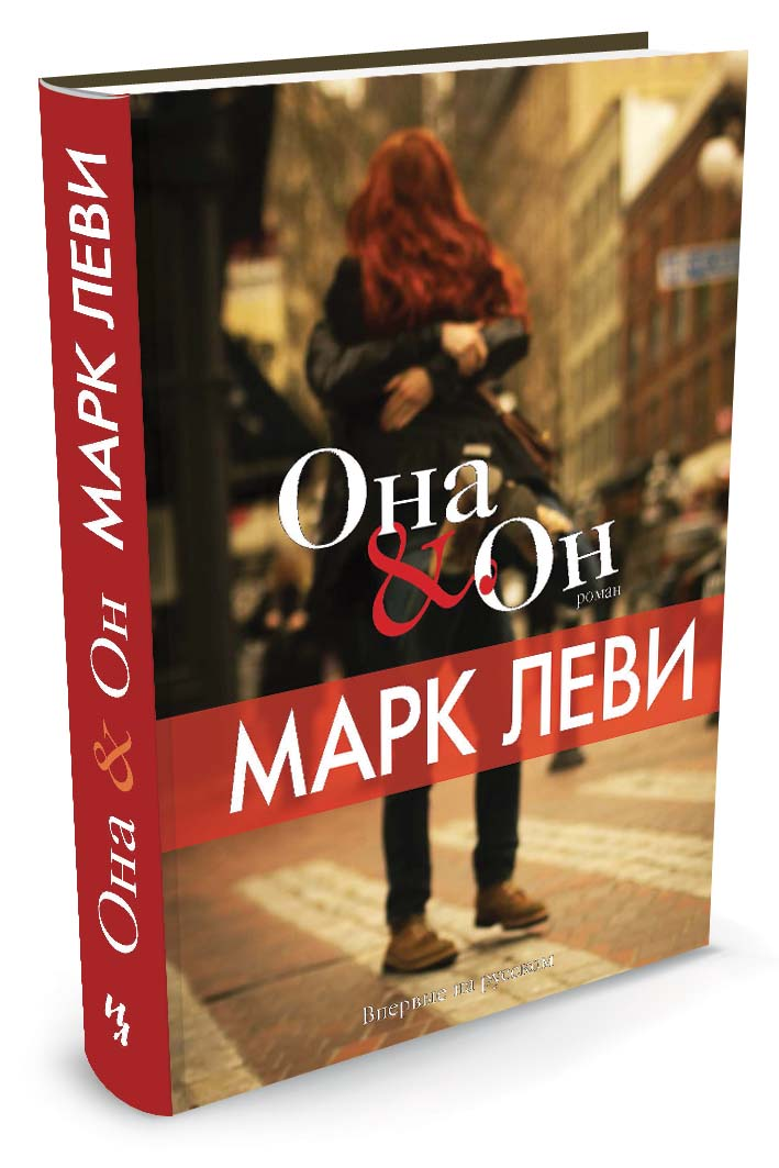 Леви М. Она & он the girl with the dragon tattoo and philosophy