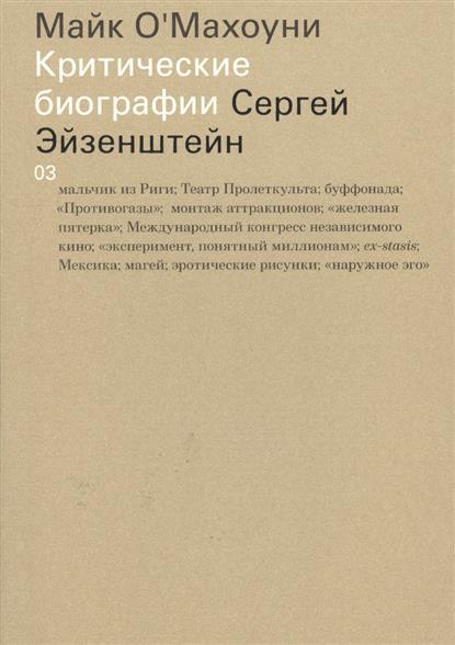 О`Махоуни М. Сергей Эйзенштейн сергей самаров возраст гнева