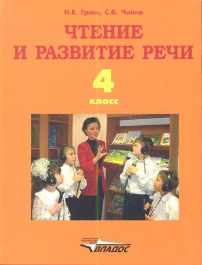 Чтение и развитие речи. Учебник для 4-го класса специальных (коррекционных) образовательных учреждений I вида