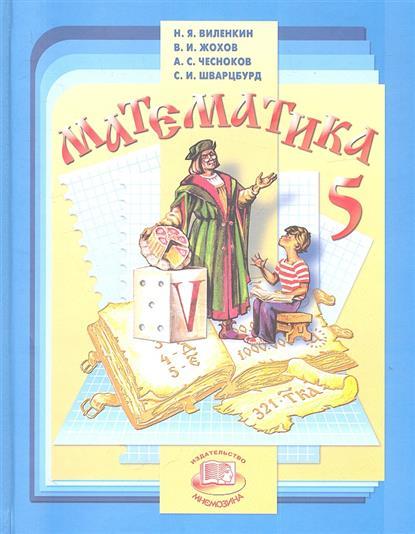 учебник математики 5 класс купить