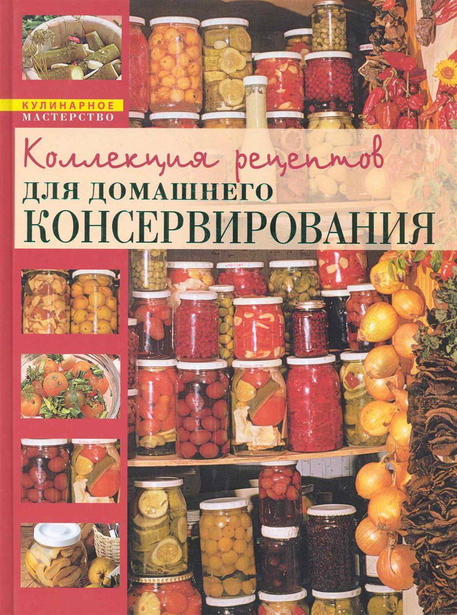 Новолоцкая А. (сост.) Коллекция рецептов для домашнего консервирования светлана ермакова большая книга домашнего консервирования